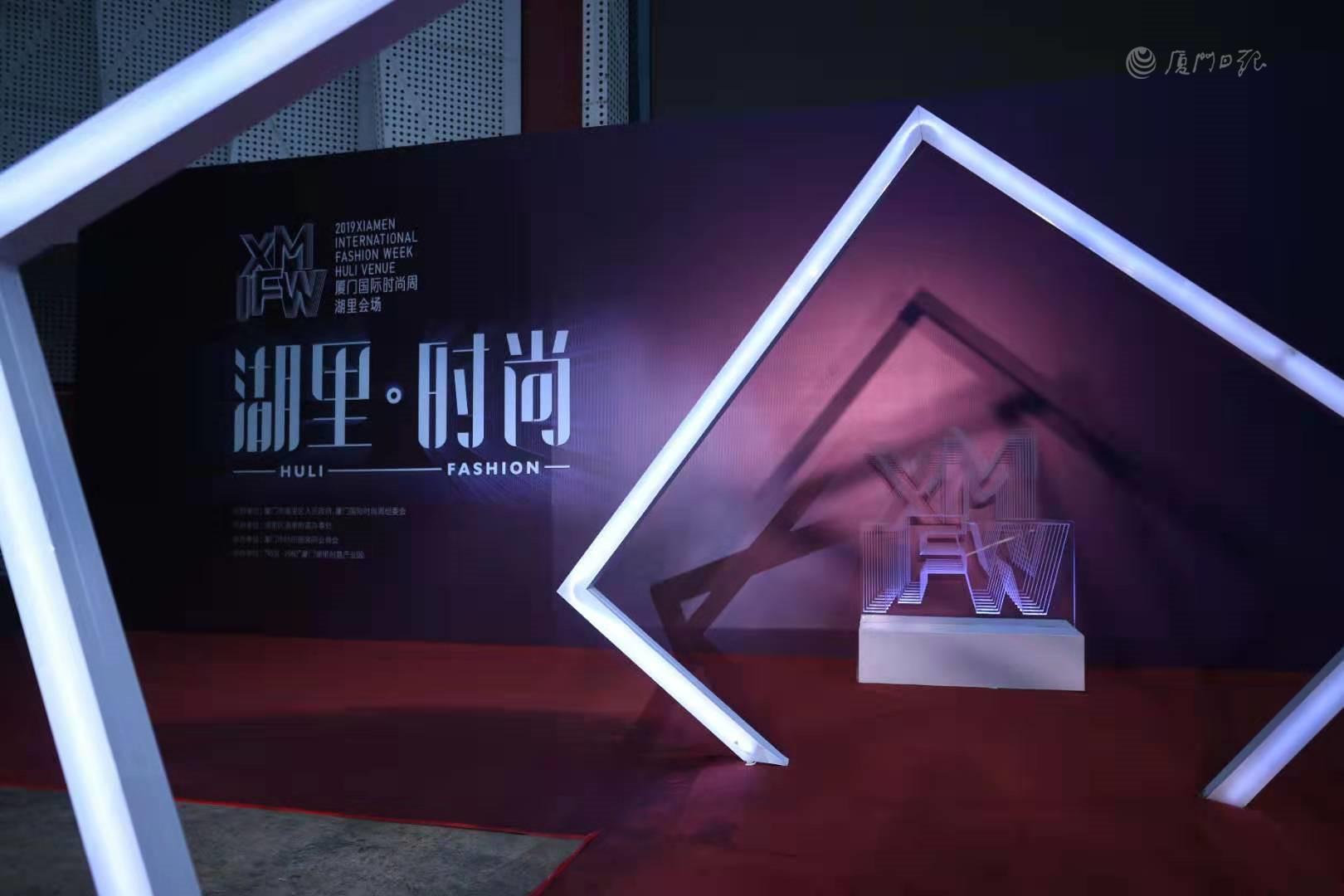 拥抱资本市场 壮大时尚产业 厦门国际时尚周时尚产业投资论坛昨举行